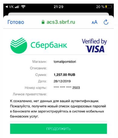Ответ Сбербанка после ввода данных банковской карты