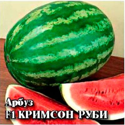 Купить Арбуз Кримсон Руби