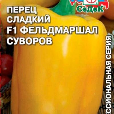 Купить Перец Фельдмаршал Суворов