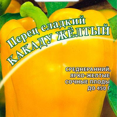 Купить Перец Какаду желтый
