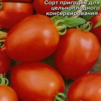 Купить Томат Де барао красный