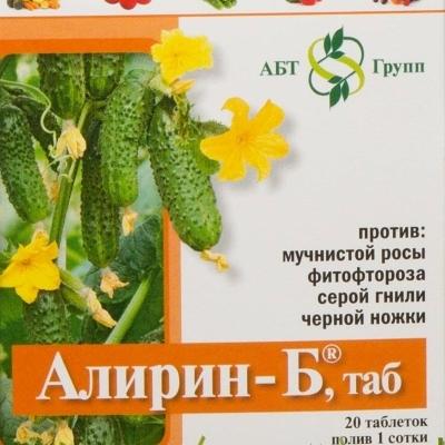 Купить Алирин Б фунгицид