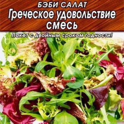 Купить Бэби салат Греческое удовольствие, смесь