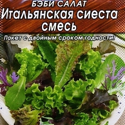 Купить Бэби салат Итальянская сиеста, смесь