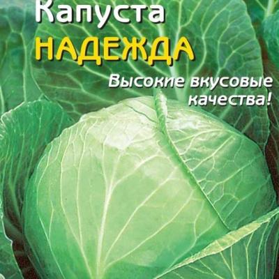 Купить капусту Надежда