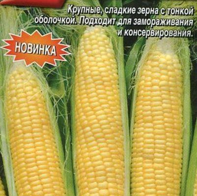 Купить Кукуруза Детское лакомство