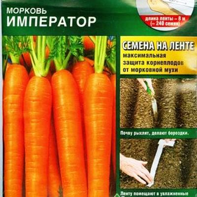 Купить Морковь Император на ленте