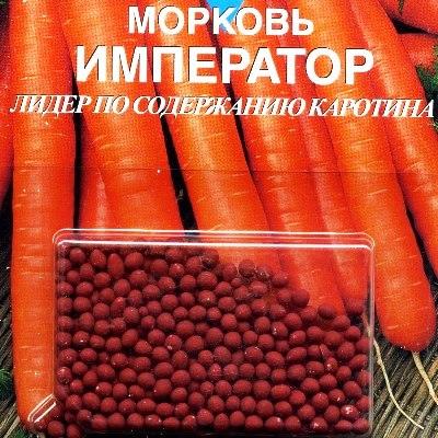 Купить Морковь Император в гранулах
