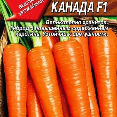 Купить Морковь Канада в пакетах