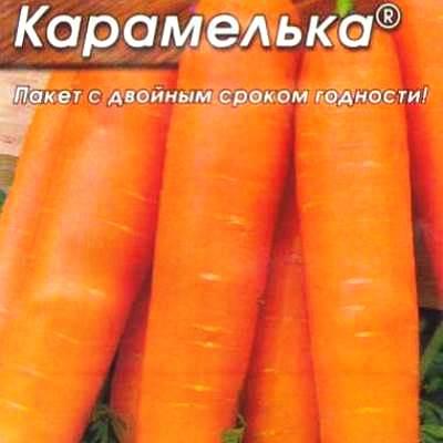 Купить Морковь Карамелька в пакетах