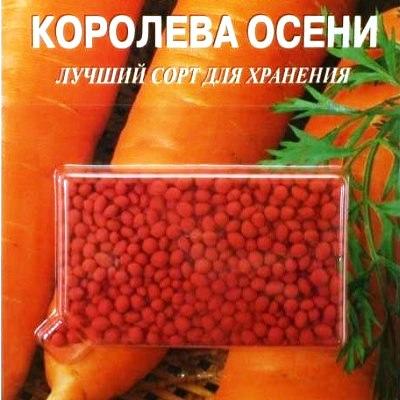 Купить Морковь королева осени в гранулах
