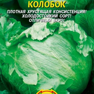 Купить Салат Колобок