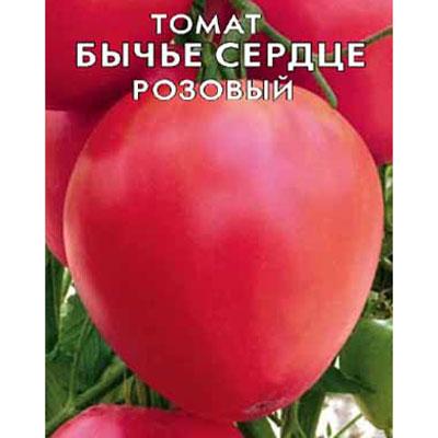 Купить Томат Бычье сердце розовое