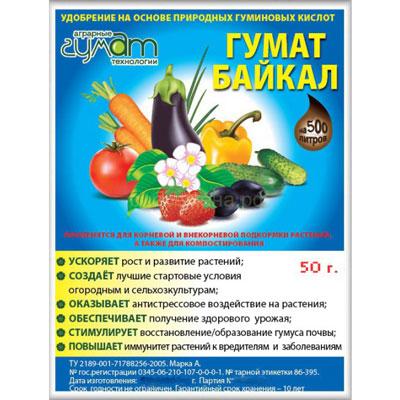 Купить Гумат Байкал