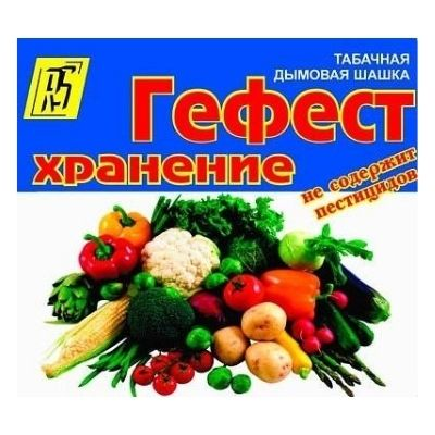 Купить Шашка табачная Гефест для хранения овощей на 50-60 куб.м