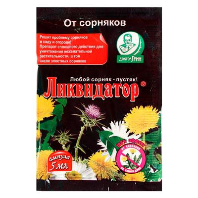 Купить Ликвидатор от сорняков гербицид