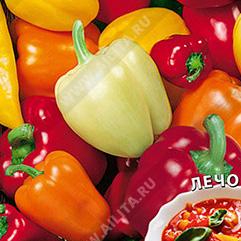 Купить Перец Лечо семена