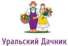Семена Уральский Дачник