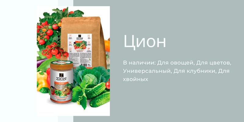 Купить Цион Zion для овощей, цветов, клубники, хвойных